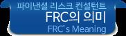 FRC의 의미