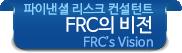 FRC의 비전