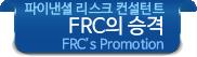 FRC의 승격